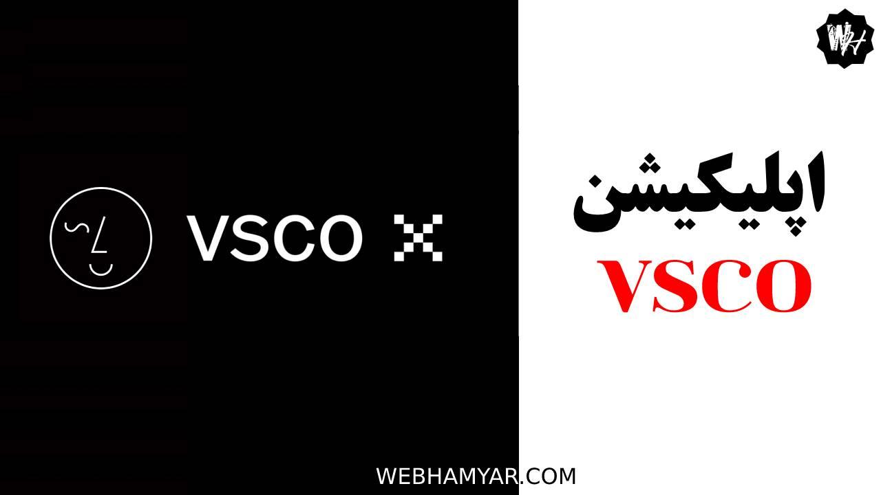 اپلیکیشن های کاربردی اینستاگرام VESCO