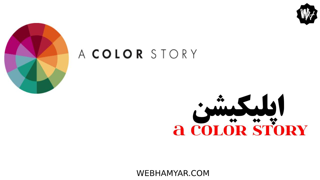 اپلیکیشن کاربردی اینستاگرام a color story