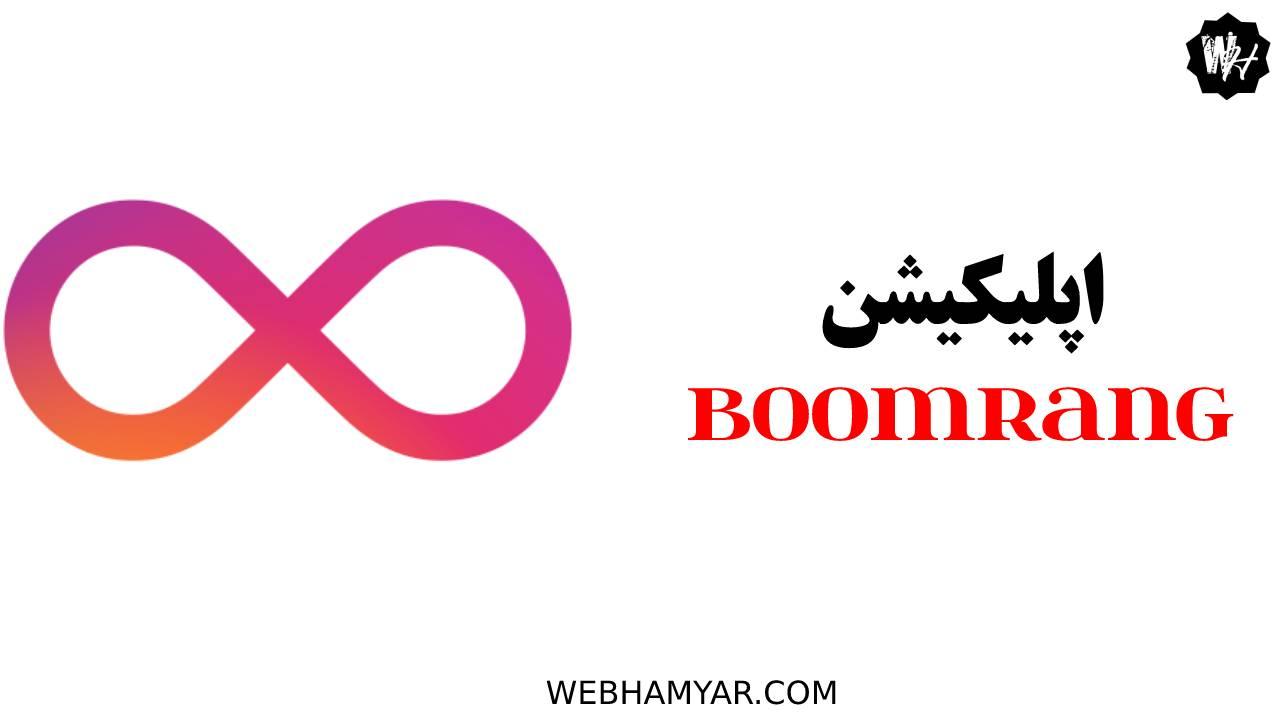 Boomrang app